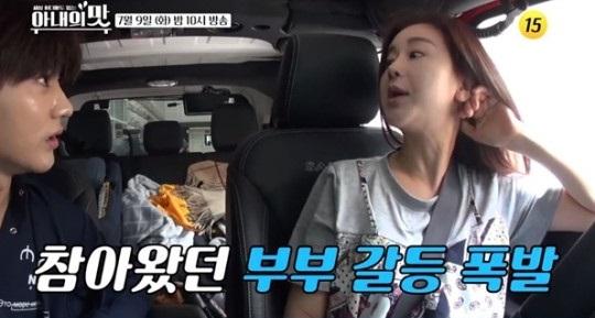 """""""차라리 각본이었으면"""" 함소원-진화 '살벌한 부부싸움'…팬들 우려"""